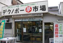 大阪府港区店舗